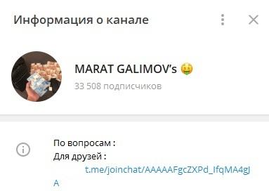 Телеграм-канал MARAT GALIMOV's