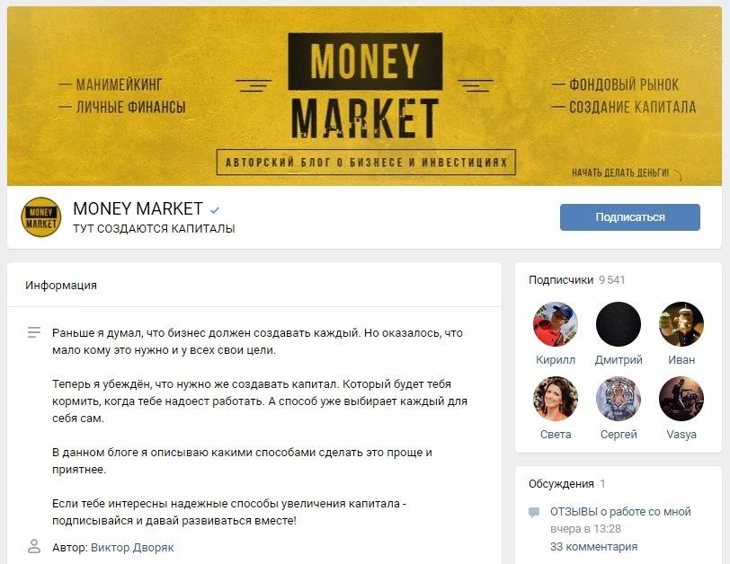 Телеграм-канал MONEY MARKET