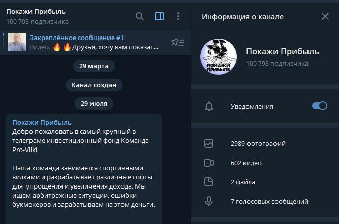 Телеграм-канал Получи прибыль
