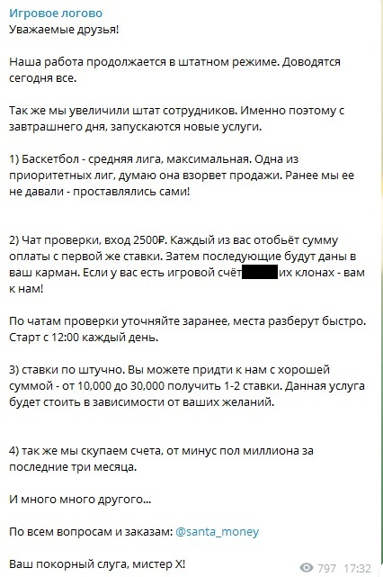 Телеграм-канал увеличил число сотрудников