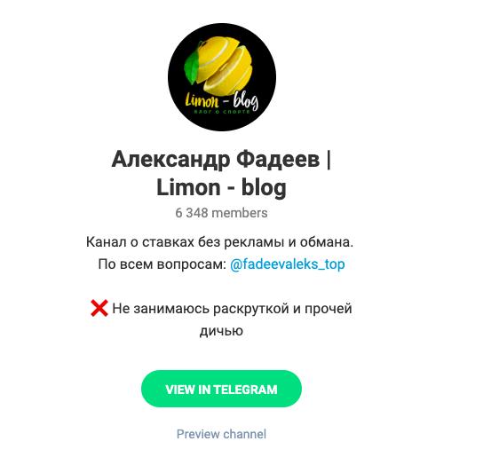 Телеграм-сообщество Limon-blog