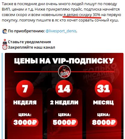 Цены на VIP-чат с инсайдерской информацией