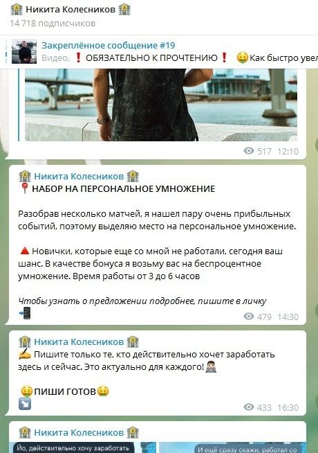 Услуги каппера Никиты Колесникова