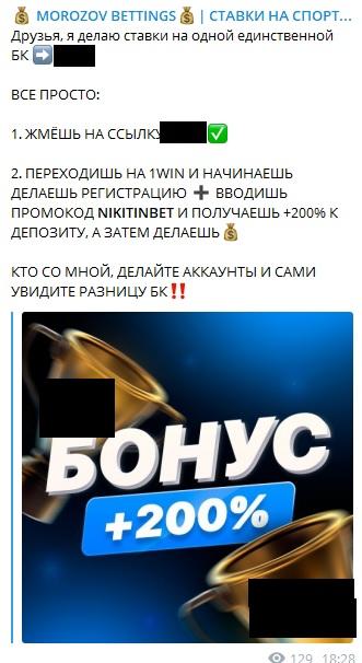 В ленте канала встречается реклама БК