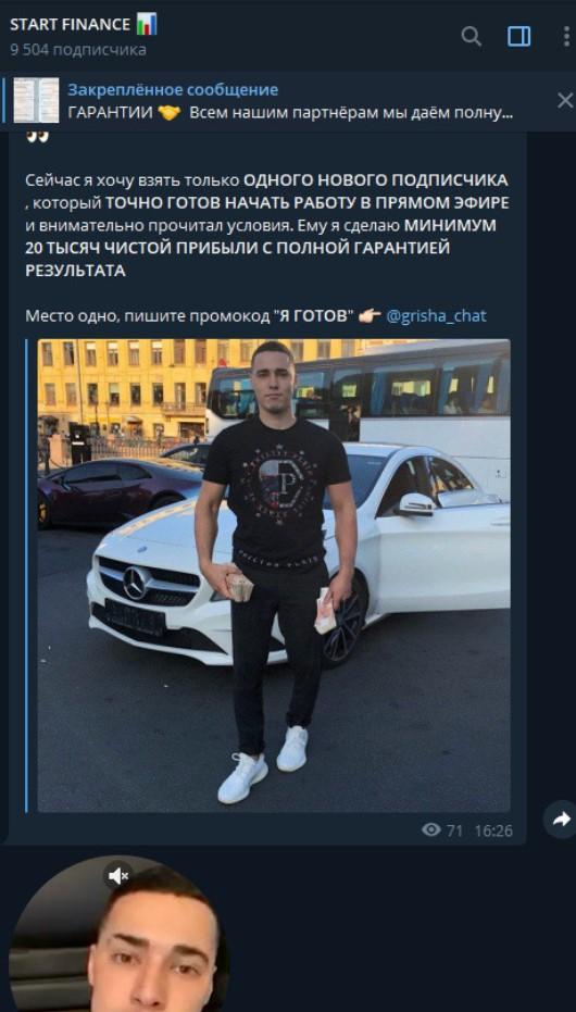 Ведущий канала - Григорий
