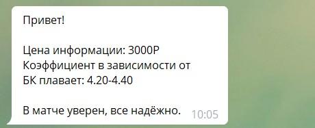 Администратор канала предоставляет услуги за 3000 рублей