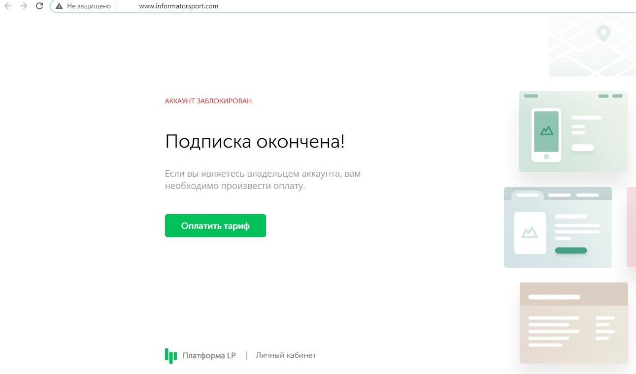 Администраторы платформы LP заблокировали инсайдеров за неуплату