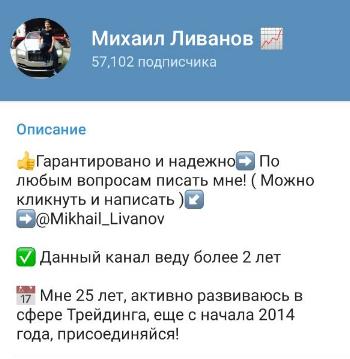 Анализ страницы телеграм-канала
