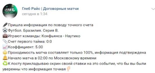 Автор проекта ведет свою деятельность только в «ВКонтакте»