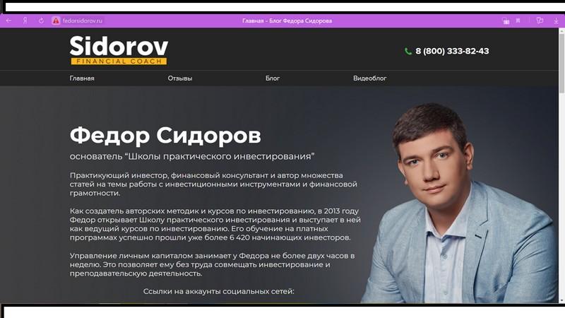 Блог Федора Сидорова