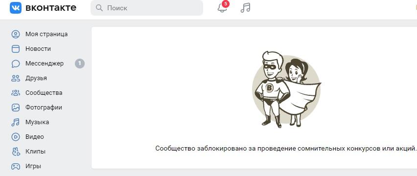 Большинство страниц Лагутина в ВК заблокировано