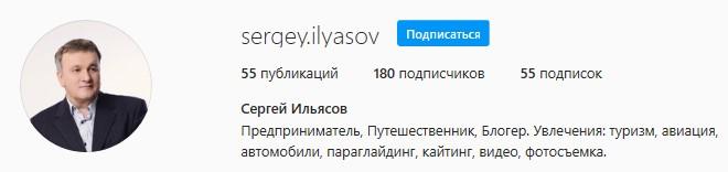 Бывший летчик Сергей Ильясов