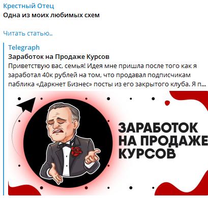 «ДаркНет Бизнес»