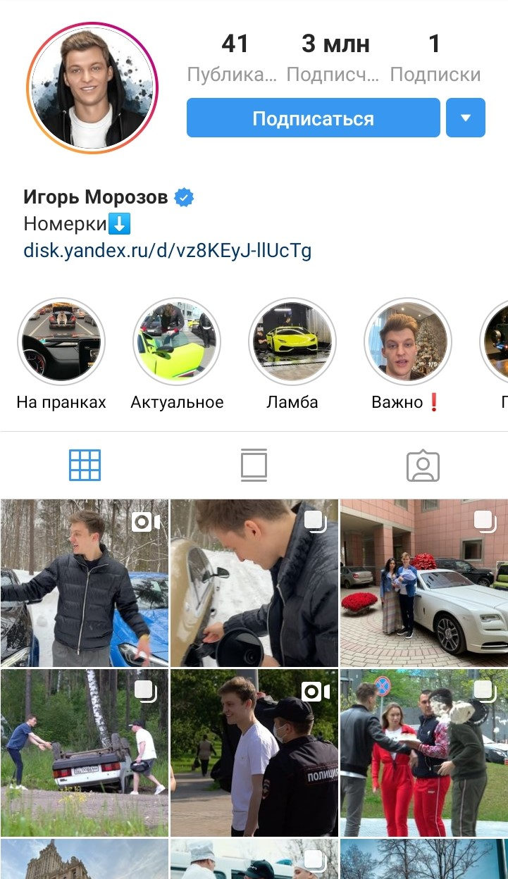 Деятельность Игоря Морозова развернулась в «Инстаграме»