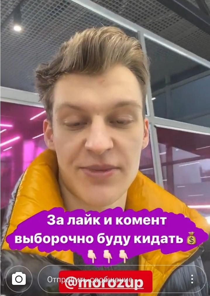 Деятельность Игоря Морозова