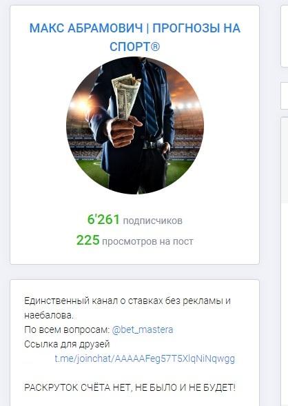 Деятельность проекта в «Телеграме»