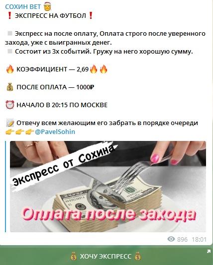 Экспрессы 2,5+ с оплатой 1000 рублей после прохода