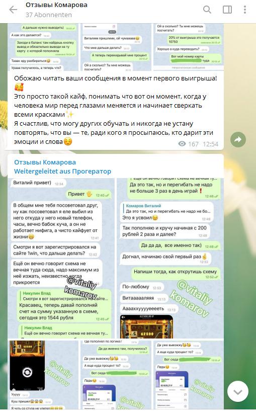 Фотографии экранов смартфонов о движении средств