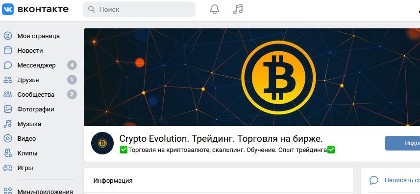 Группа «Crypto Evolution. Трейдинг. Торговля на бирже»