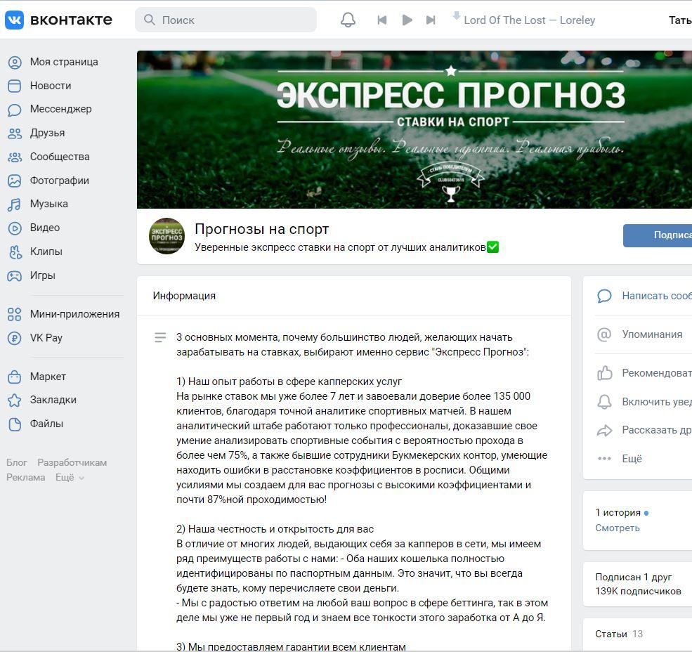 Группа «Экспресс Прогноз» во «ВКонтакте»