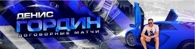 Группа в ВК «Договорные матчи   Денис Гордин»