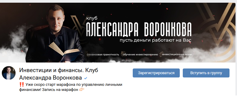 Группа «ВКонтакте» называется «Инвестиции и финансы. Клуб Александра Воронкова»