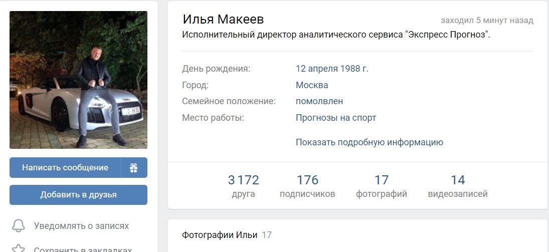Илья Макеев - личная страница