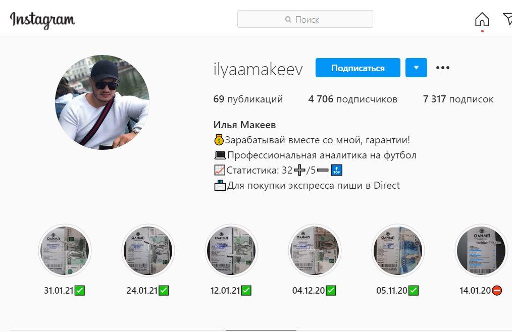 Илья рекламирует свои услуги в «Инстаграме»