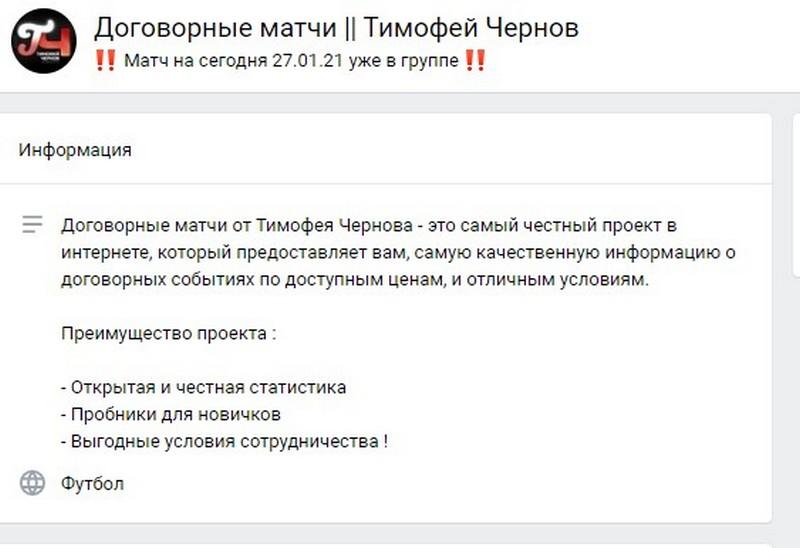 Информация о группе Тимофея Чернова