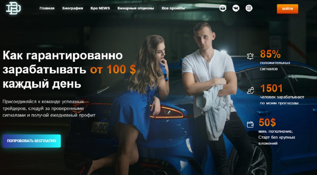 Изначально проект распространялся через сайт dobbro.ru
