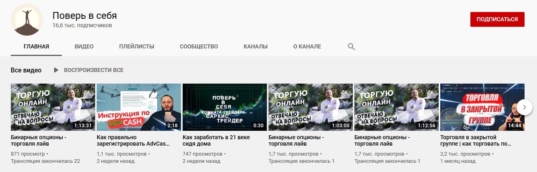 Канал на «Ютубе»