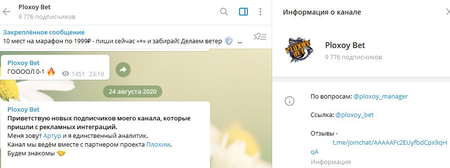 Канал насчитывает 9776 подписчиков