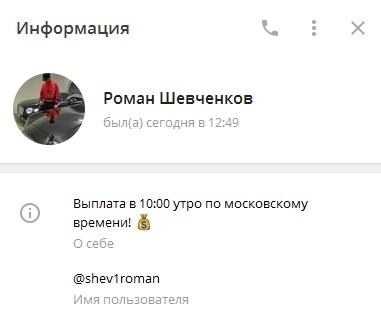 Каппер Роман Шевченков