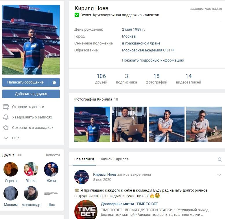 Кирилл Ноев в социальных сетях