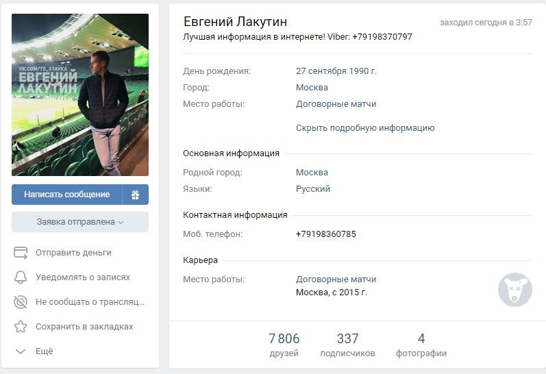 Количество подписчиков группы в «ВКонтакте»