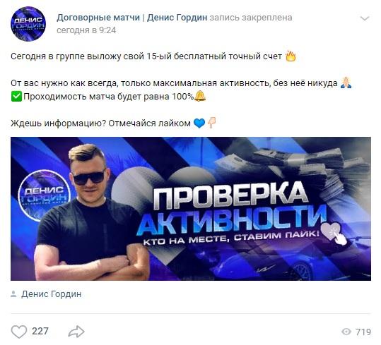 Количество участников группы «ВКонтакте»