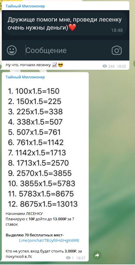 Кто не успеет, стоимость 3000 рублей