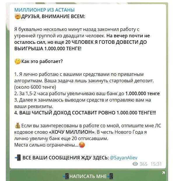Кто такой Саян Алиев из «Телеграма»