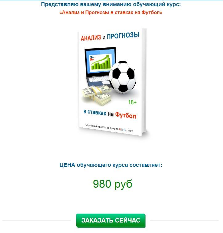 Курс «Анализ и Прогнозы в ставках на футбол»