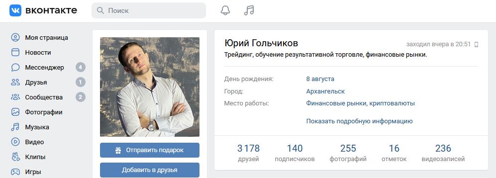 Личная страница «ВКонтакте»