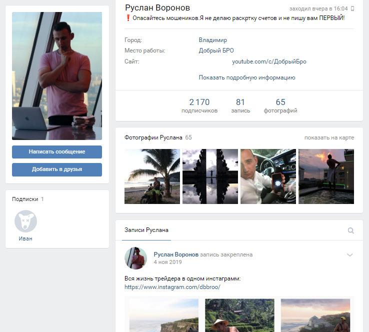Личная страница Воронова