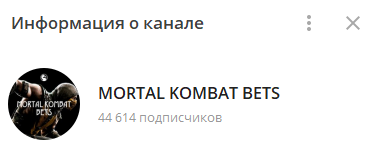 Mortal Kombat Bets в «Телеграме»