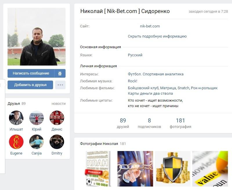 Николай Сидоренко в социальных сетях