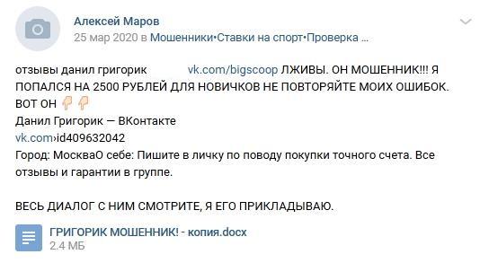 Обвиняют в публикации ложных отзывов и комментариев