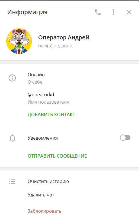 Оператор Андрей Романов с ником opeatorkd