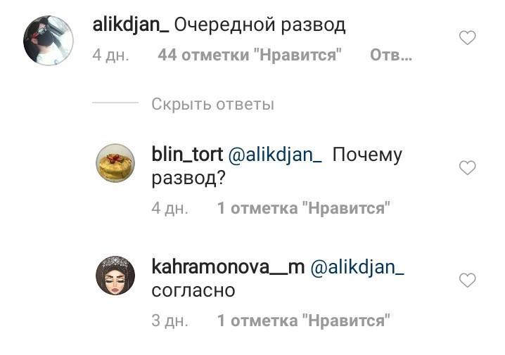 Оставленные под постами Morozup отзывы