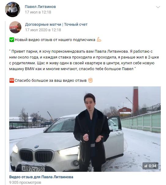 Отзыв о деятельности Павла Литвинова
