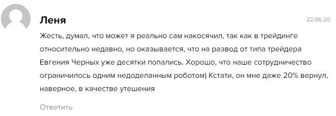 Отзыв о телеграм-канале