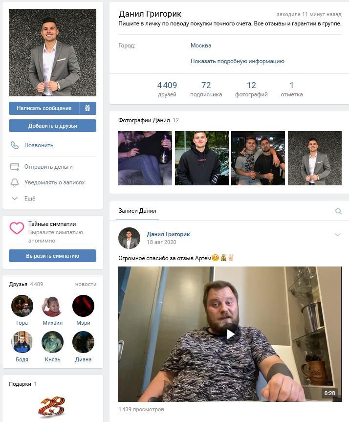 Отзывы о Даниле Григорике встречают даже посетителя его личной страницы