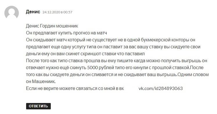 Отзывы о Денисе Гордине